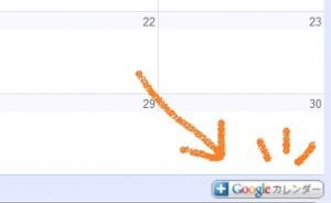 +googleカレンダー